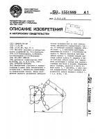 Патент 1551889 Зубчатая передача