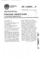 Патент 1138654 Устройство для дозирования пастообразных сред