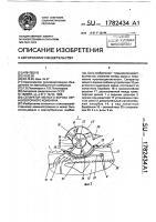 Патент 1782434 Сепаратор мелкого вороха зерноуборочного комбайна