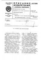 Патент 837698 Устройство для сборки под сварку