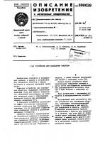 Патент 890039 Устройство для охлаждения объектов