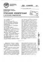 Патент 1546495 Способ реставрации старинной переплетной кожи