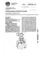 Патент 1625436 Устройство для разделки пней