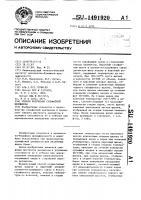 Патент 1491920 Способ получения сульфатной целлюлозы