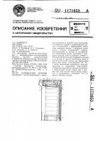 Патент 1171653 Холодильная витрина