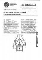 Патент 1063837 Измельчитель корнеплодов