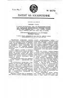 Патент 16079 Ткацкий челнок