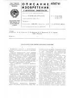 Патент 408741 Авто/\^атическая линия упаковки изделий