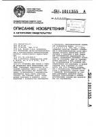 Патент 1011355 Установка для сборки и сварки продольных швов тонкостенных обечаек
