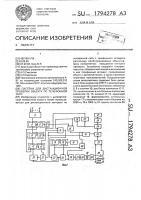 Патент 1794278 Система для дистанционной проверки объекта по телефонной сети