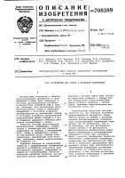 Патент 708389 Устройство для сбора и передачи информации