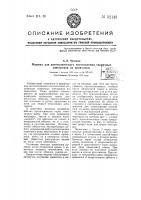 Патент 52143 Машина для автоматического изготовления сварочных электродов из проволоки