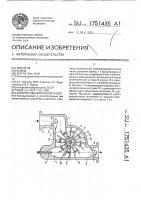 Патент 1751435 Электрогидравлический насос