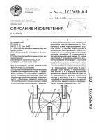 Патент 1777626 Глушитель шума двигателя внутреннего сгорания