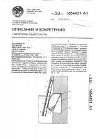 Патент 1654431 Гидравлическое отбойное устройство