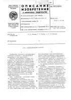 Патент 551505 Индукционный компас