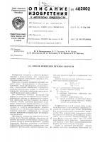 Патент 402802 Способ измерения путевой скорости
