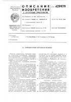 Патент 429979 Координатная чертежная машина