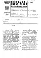 Патент 481756 Криостат