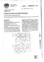 Патент 1800619 Радиоприемное устройство с компенсацией фазового сдвига