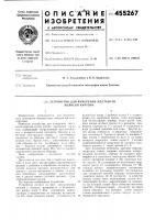 Патент 455267 Устройство для измерения жесткости полоски картона