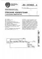 Патент 1078664 Устройство для автоматического набора номера