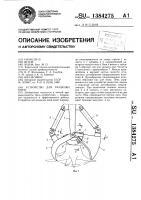 Патент 1384275 Устройство для разделки пней