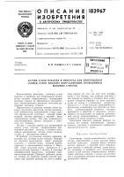 Патент 183967 Датчик углов наклона в приборах для непрерывной записи углов наклона направляющих проводников