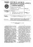 Патент 819771 Способ разведки нефтяных и га-зовых месторождений