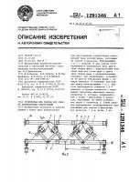 Патент 1291346 Устройство для сборки под сварку строительных конструкций