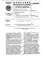 Патент 868664 Способ оределения скоростей распространения упругих волн