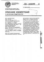 Патент 1056099 Способ определения сейсмической опасности