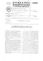 Патент 660011 Проявочная машина барабанного типа для химической обработки фотоматериалов