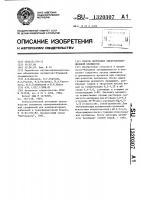 Патент 1320307 Способ получения электроизоляционной целлюлозы