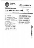 Патент 1200994 Способ флотации глинистых шламов из калийсодержащих руд