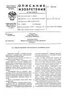 Патент 561519 Способ получения синтетического смазочного масла