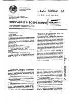 Патент 1680461 Способ возбуждения дуги при автоматической сварке