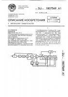 Патент 1807569 Устройство адаптивного приема дискретных сигналов