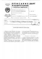 Патент 286197 Патент ссср  286197