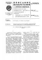 Патент 747673 Поточная линия для сборки и сварки изделий
