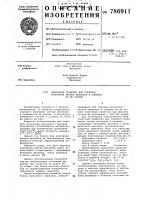 Патент 786911 Смазочное средство для горячего волочения легких металлов и сплавов на их основе