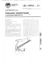 Патент 1409141 Способ движения мостового сельскохозяйственного агрегата и мостовой сельскохозяйственный агрегат