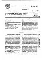 Патент 1749348 Способ защиты откосов земляных сооружений