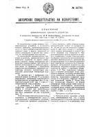 Патент 33785 Автоматическое крановое устройство