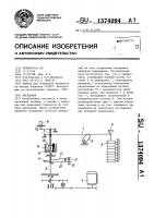 Патент 1374094 Твердомер