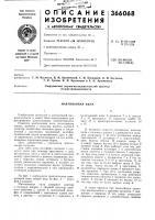 Патент 366068 Маятниковая пила