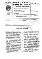 Патент 975074 Устройство для измельчения материалов, преимущественно, эластомеров