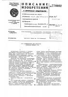 Патент 774602 Модификатор для флотации свинцовомедных руд