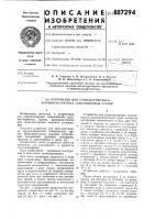 Патент 887294 Устройство для транспортировки крупногабаритных тяжеловесных грузов