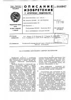 Патент 916947 Установка для подачи сыпучих материалов